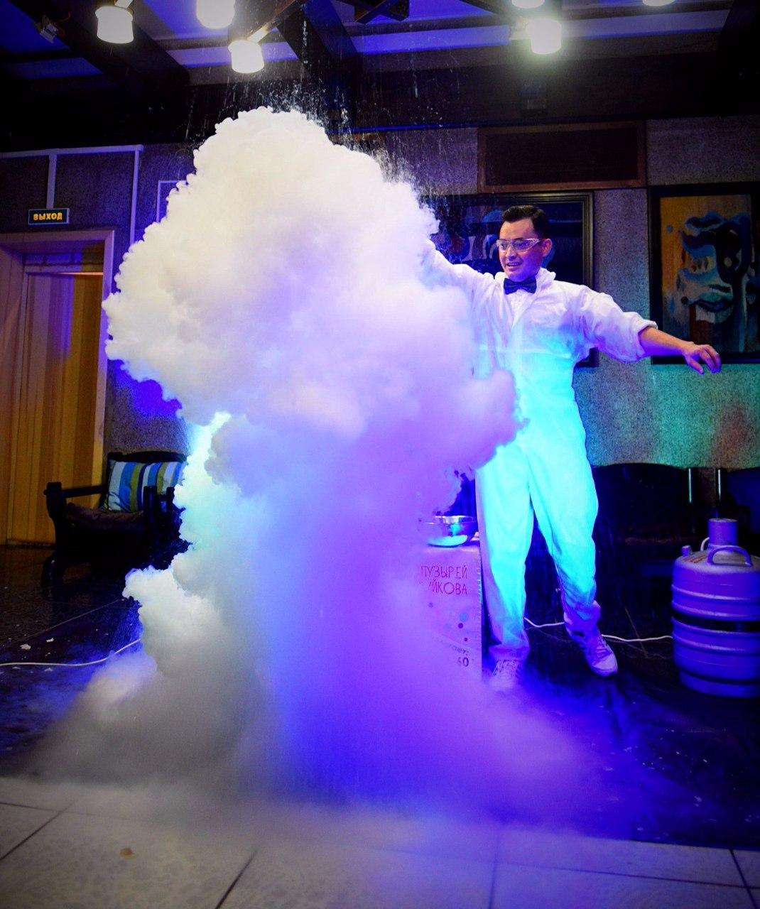 Химическое шоу для как сделать